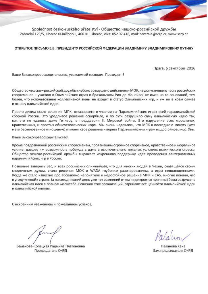 otkrytoye-pismo-prezident-russia-og